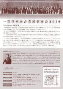 2016-leaflet-2